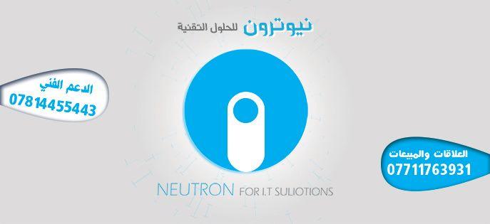 Neutron Group